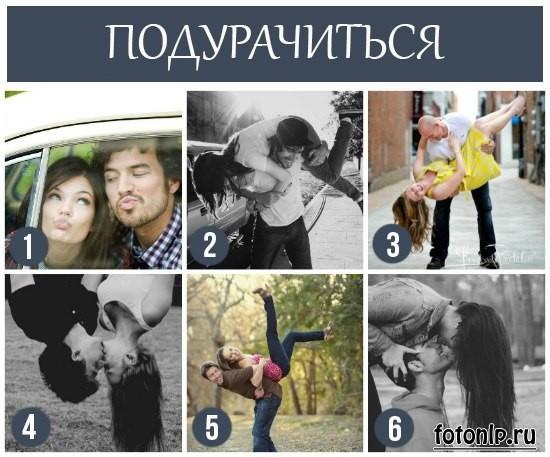 Позы для фотосессии пары - Фото №203