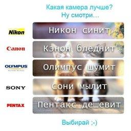 Ответ на вопрос какая камера лучше