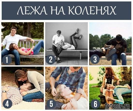 Позы для фотосессии пары - Фото №171