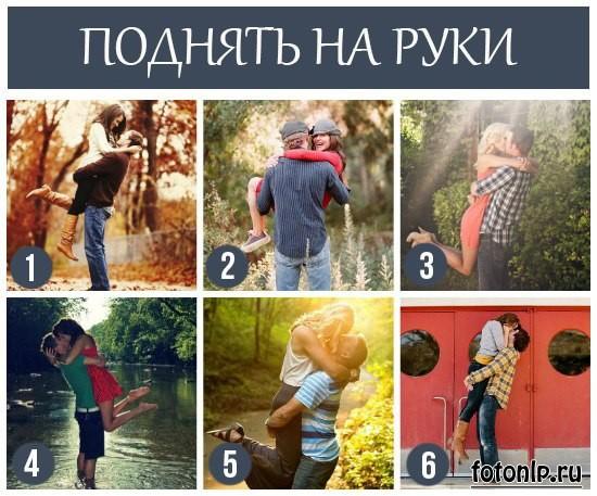 Позы для фотосессии пары - Фото №204