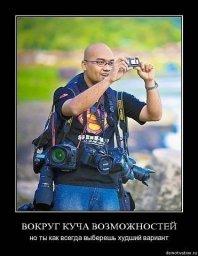 Демотиватор про фотографа и телефон