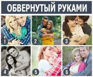Позы для фотосессии пары - Фото №183