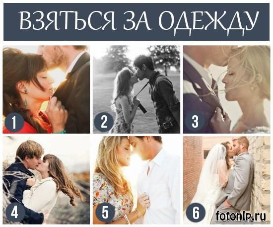 Позы для фотосессии пары - Фото №198