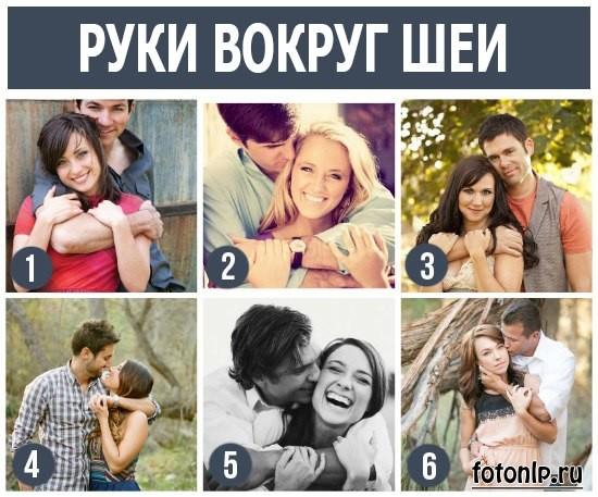 Позы для фотосессии пары - Фото №173