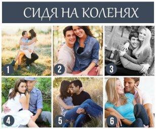 Позы для фотосессии пары - Фото №181