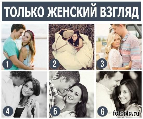 Позы для фотосессии пары - Фото №184