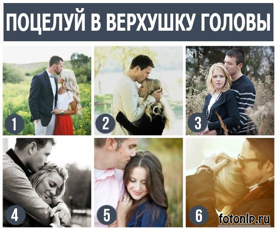 Позы для фотосессии пары - Фото №191
