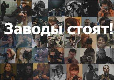 заводы стоят кругом фотографы
